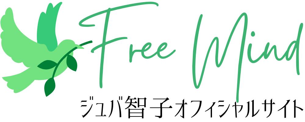 ジュバ智子オフィシャルサイト Free Mind